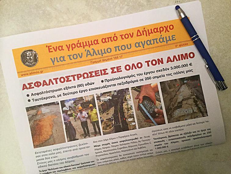 «Ένα γράμμα από τον Δήμαρχο για τον Άλιμο που αγαπάμε», το 2ο έντυπο φύλλο ετοιμάζεται να διανεμηθεί στον Άλιμο