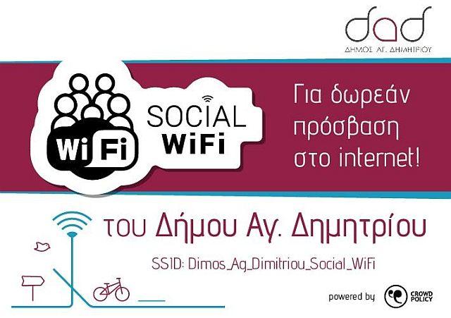 Άγιος Δημήτριος: Τα 22 σημεία της πόλης με Wi-Fi