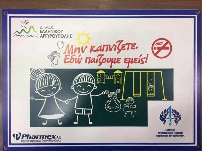 Μην καπνίζετε! Εδώ παίζουμε εμείς: Oι πινακίδες που θα τοποθετηθούν στις παιδικές χαρές Ελληνικού – Αργυρούπολης