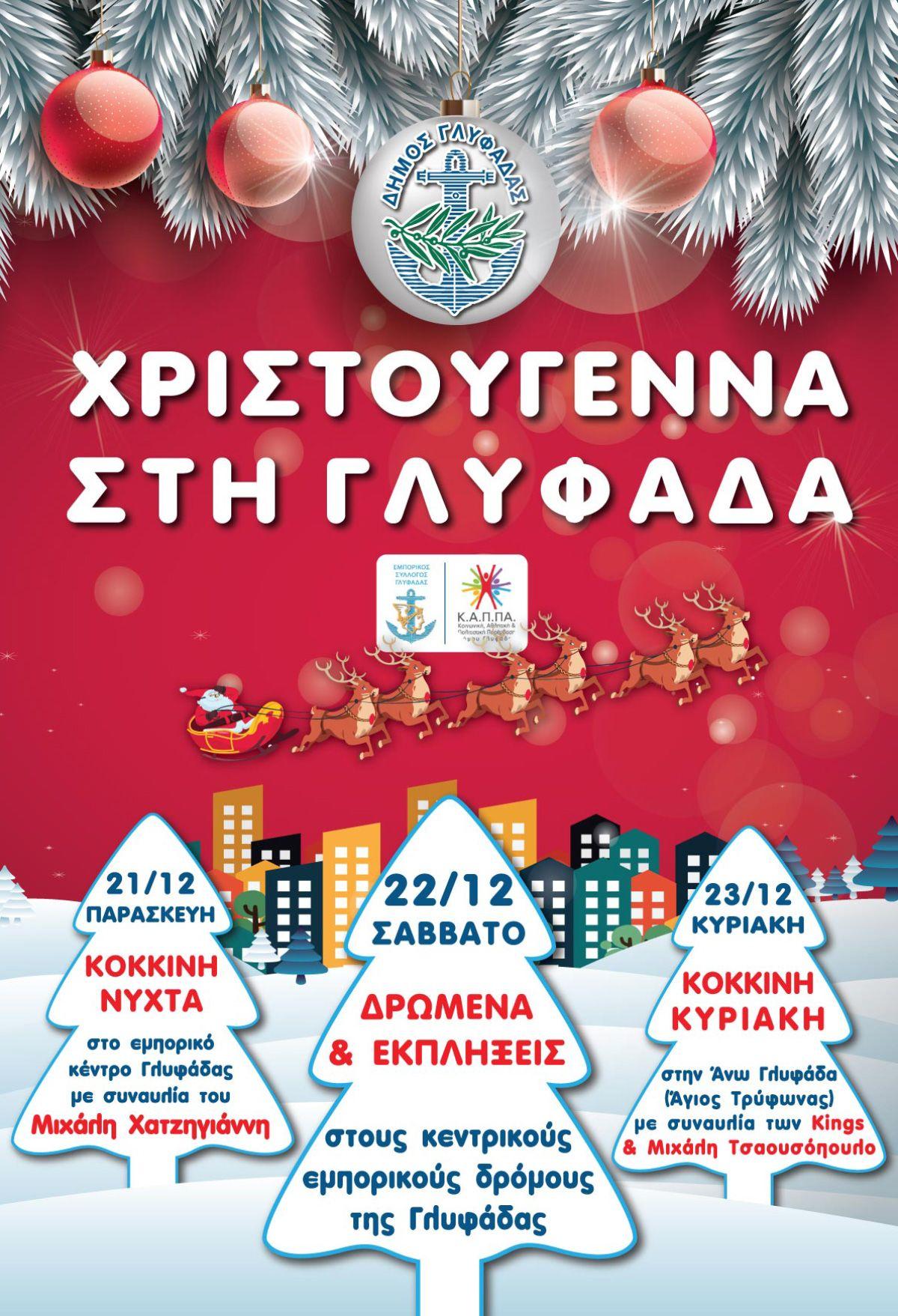 Γλυφάδα: Ανακοινώθηκε το πρόγραμμα του πιο εορταστικού τριημέρου από 21 -24 Δεκεμβρίου