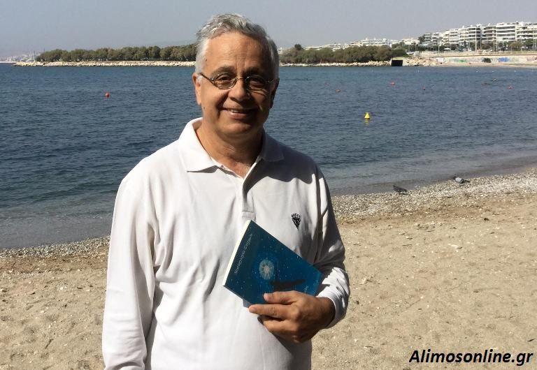 Ο Αλιμιώτης ποιητής Τάκης Τάγκαλος σας περιμένει το Σάββατο στην Παραμυθούπολη