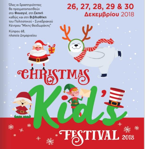 Αργυρούπολη: Το Kid's Festival επιστρέφει – Αναλυτικά το πρόγραμμα