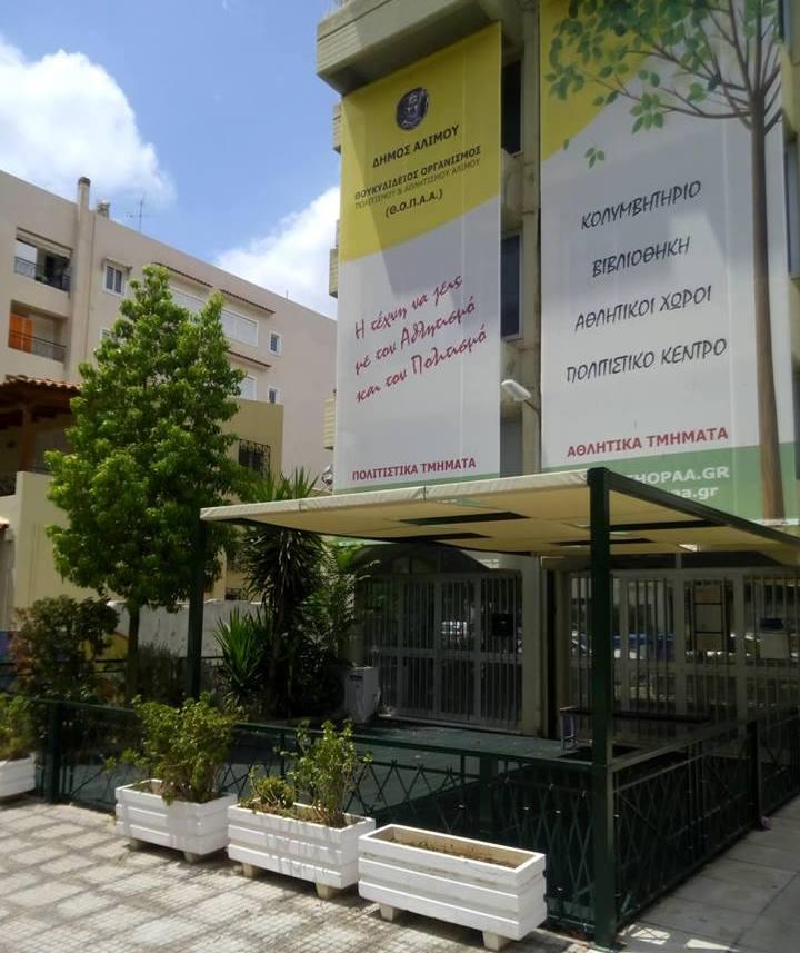 Την Τετάρτη ανοίγει ξανά η Δημοτική Βιβλιοθήκη Αλίμου