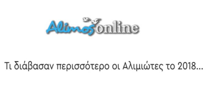 Video: Τα 5 πιο διαβασμένα θέματα του Alimos Online για το 2018