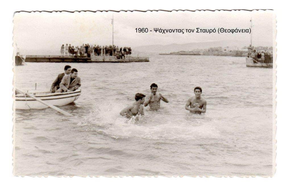 Φωτογραφίες από τα Θεοφάνεια στον Άλιμο του 1950, 1960 και 1970