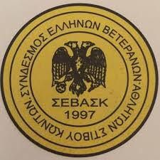 Γεύμα του Συνδέσμου Ελλήνων Βετεράνων Αθλητών Στίβου Κων/των