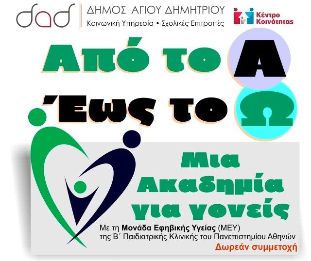 Άγ. Δημήτριος: Τέσσερις διαλέξεις στο πλαίσιο της «Ακαδημίας Γονέων» για θέματα που αφορούν το παιδί και την υγεία του