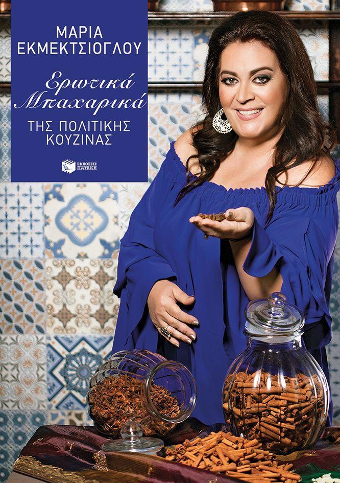 Η Μαρία Εκμεκτσίογλου κυκλοφόρησε το νέο της βιβλίο με τίτλο «Ερωτικά μπαχαρικά, της Πολίτικης Κουζίνας»