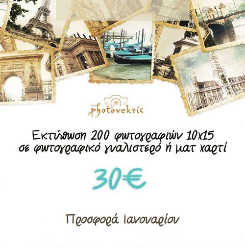 Με τη νέα προσφορά του PhotoVekris θα θες να τυπώσεις όσες περισσότερες φωτογραφίες μπορείς