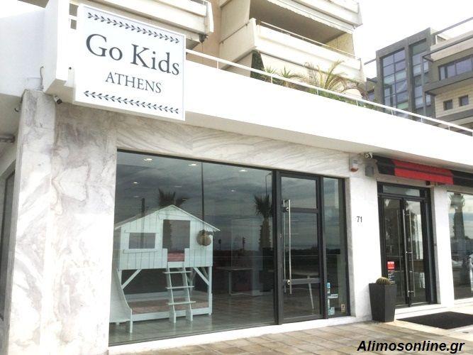 Go Kids: Το νέο κατάστημα της Λεωφόρου Ποσειδώνος