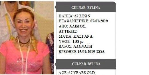 Βρέθηκε η Bylina Gulnar που είχε εξαφανιστεί από τον Άλιμο
