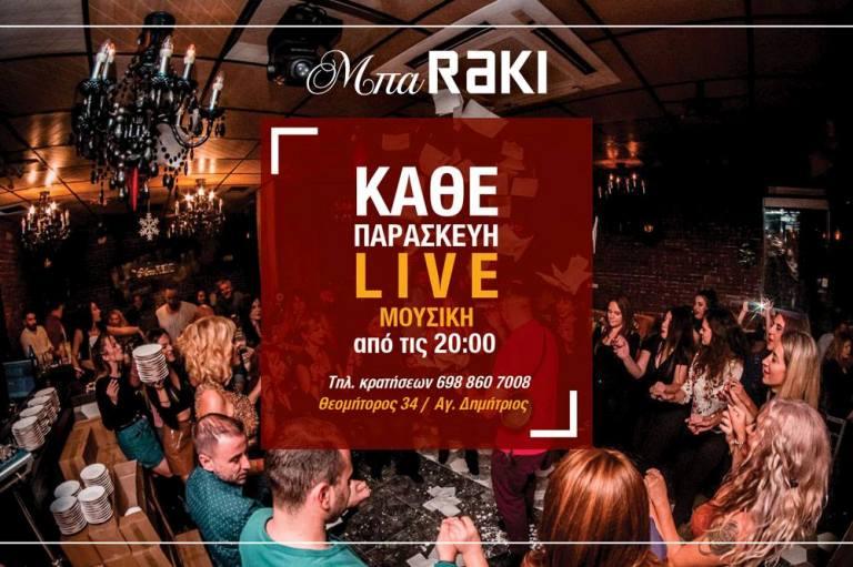 ΜπαRaki: Τo live της Παρασκευής δεν πρέπει να το χάσεις