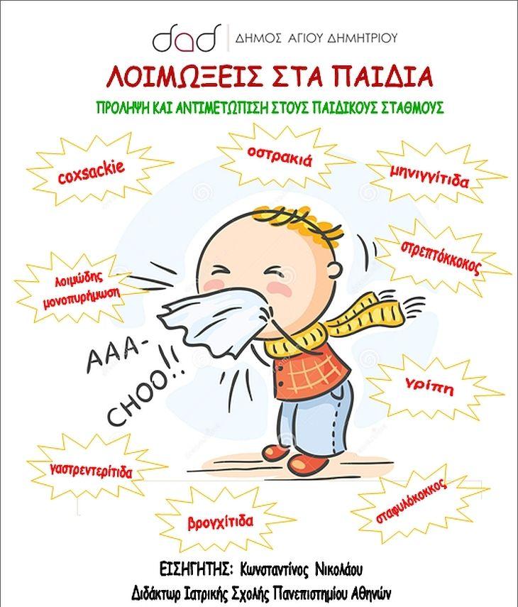 Άγιος Δημήτριος: Ομιλία σχετικά με την πρόληψη των λοιμώξεων στα παιδιά