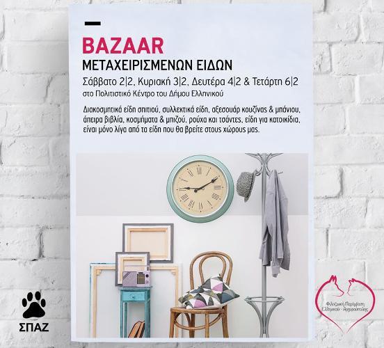 Bazaar της Φιλοζωικής Παρέμβασης Ελληνικού – Αργυρούπολης και του ΣΠΑΖ