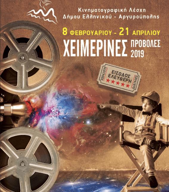 Ξεκινούν την Παρασκευή οι προβολές της Κινηματογραφικής Λέσχης Ελληνικού- Αργυρούπολης