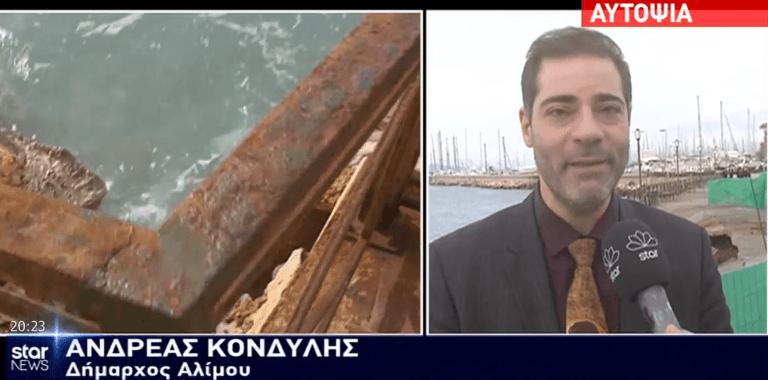 Ο Δήμαρχος Αλίμου Ανδρέας Κονδύλης, μίλησε στοStarσχετικά με τηνκαθίζηση στον πεζόδρομο της παραλίας