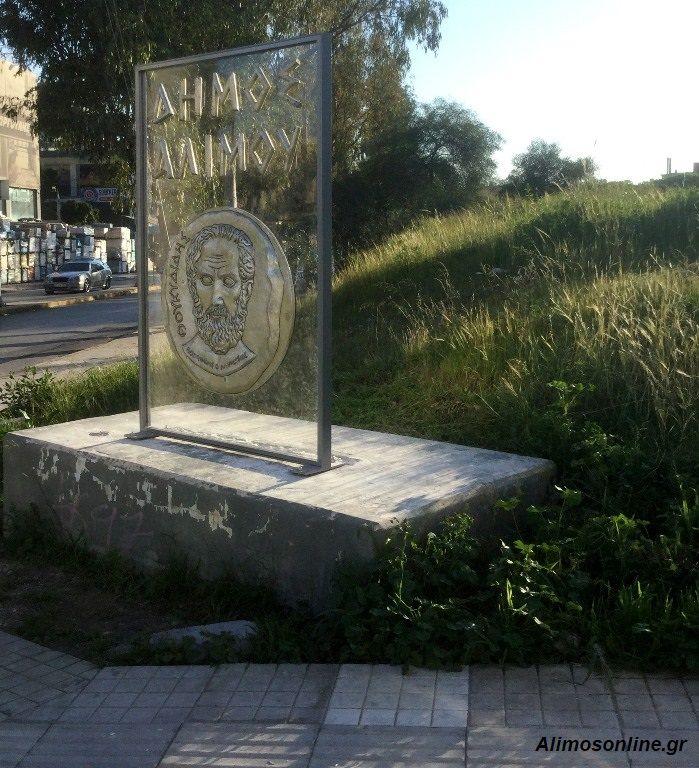 Η νέα επιγραφή του Δήμου Αλίμου
