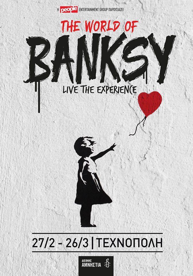 Σήμερα η πρεμιέρα της έκθεσης «The World of Banksy» στην Τεχνόπολη