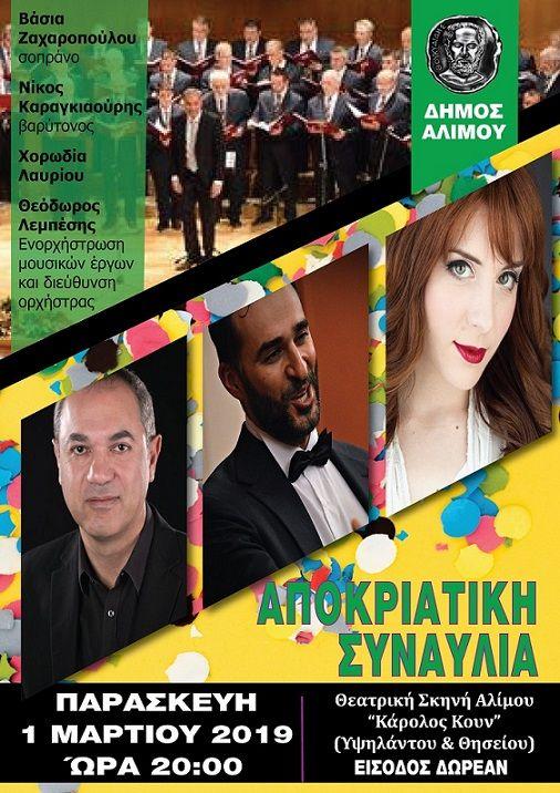 Άλιμος: Απόψε η συναυλία με ελληνική οπερέτα, καντάδες και αθηναϊκά τραγούδια της Πλάκας