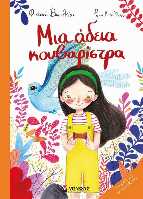 Τι μας κάνει χαρούμενους;: Τα παιδιά παίζουν και μαθαίνουν με αφορμή ένα βιβλίο, το πρωί του Σαββάτου στο Αποκριάτικο Χωριό