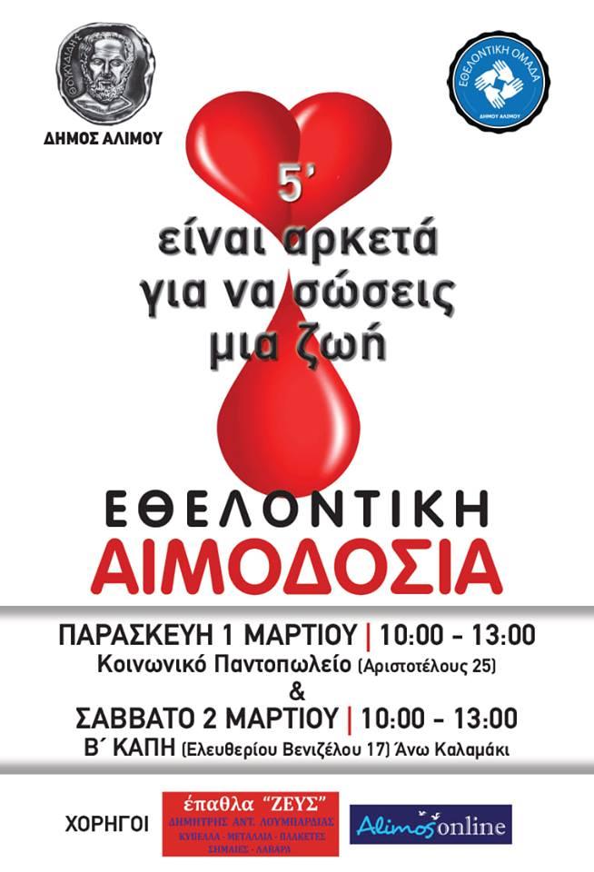 Οι προϋποθέσεις για να δώσεις αίμα στην Εθελοντική Αιμοδοσία που διοργανώνει ο Δήμος Αλίμου