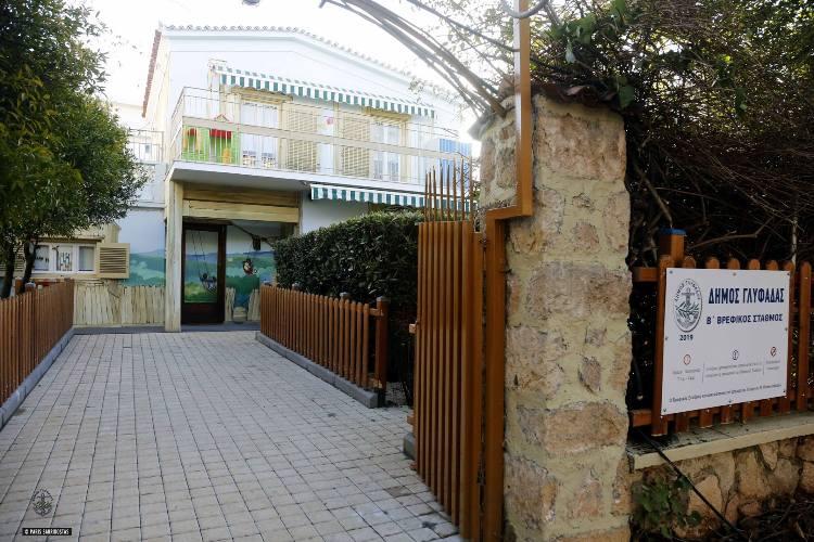 Νέος βρεφονηπιακός σταθμός στο Δήμο Γλυφάδας