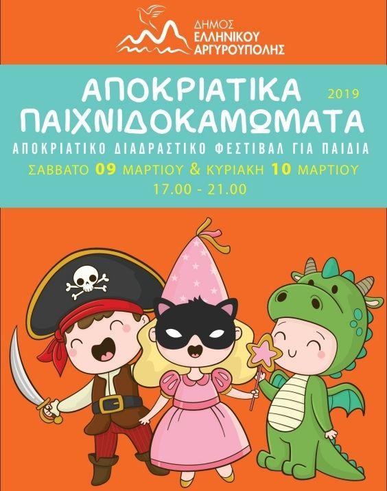 Αργυρούπολη: Διήμερο αποκριάτικο φεστιβάλ για παιδιά
