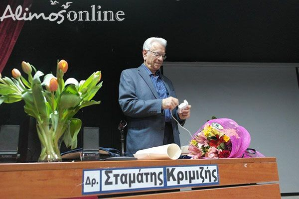 Ομιλία του Δρ. Σταμάτη Κριμιζή στο Παλαιό Φάληρο
