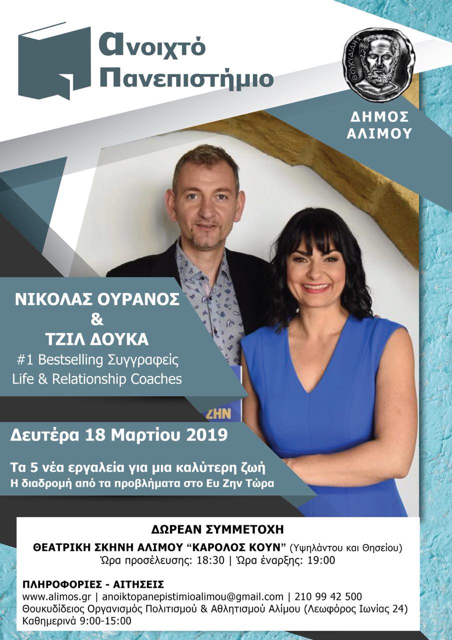 Ανοιχτό Πανεπιστήμιο Αλίμου: Τη Δευτέρα η ομιλία του Νικόλα Ουρανού και της Τζιλ Δούκα