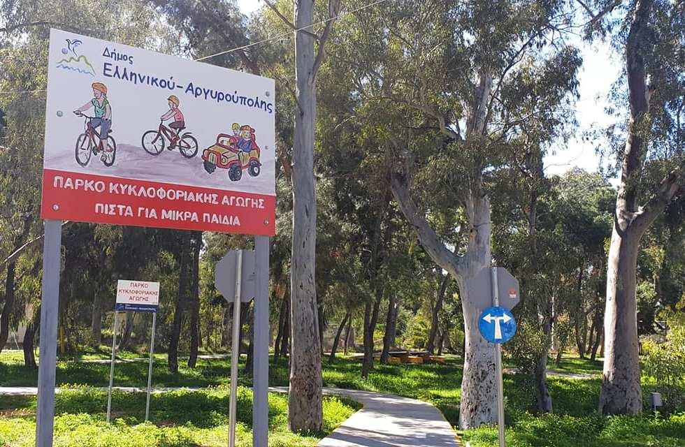 Αργυρούπολη: Ετοιμάστηκε το πάρκο κυκλοφοριακής αγωγής
