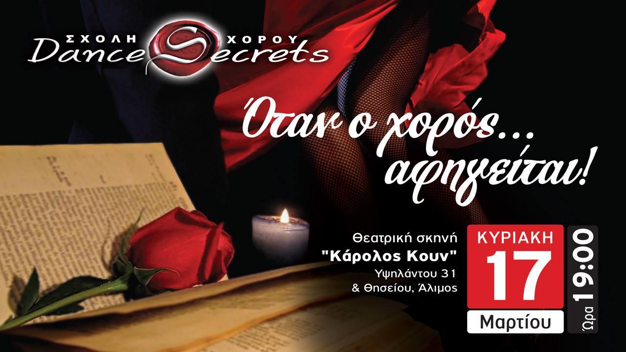 Η εκδήλωση της σχολής χορού «Dance Secrets» στη θεατρική σκηνή «Κάρολος Κουν»