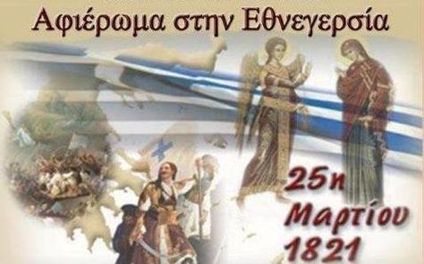 Το Νότιον Σήμα διοργανώνει ομιλία με θέμα «Η Επανάσταση του 1821 σύμφωνα με τις οθωμανικές πηγές. Τι έγιναν οι μουσουλμάνοι μετά το 1821;»