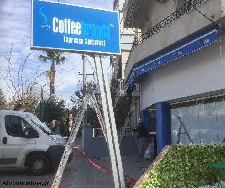 To Coffee Brands επιστρέφει στο Άνω Καλαμάκι