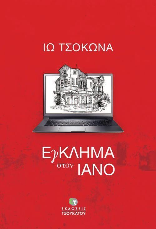 Άλιμος: Παρουσίαση βιβλίου «Έγκλημα στον Ιανό» της Ιούς Τσοκώνα