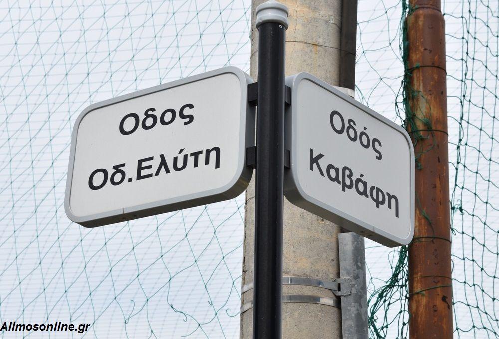 Ο Άλιμος τιμά την ποίηση: 18 δρόμοι της πόλης έχουν αφιερωθεί σε ποιητές