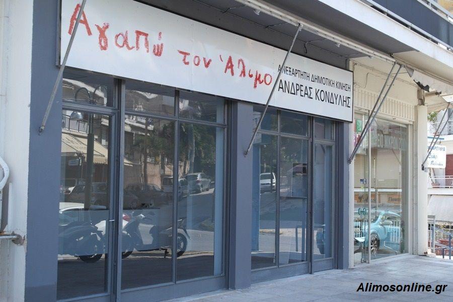 Την Δευτέρα ανοίγει το εκλογικόκέντροτης παράταξης «Αγαπώ τον Άλιμο»