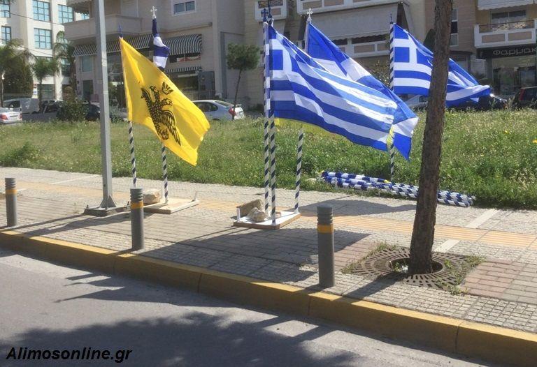 Οι πρώτες σημαίες έκαναν την εμφάνισή τους σε δρόμους του Αλίμου