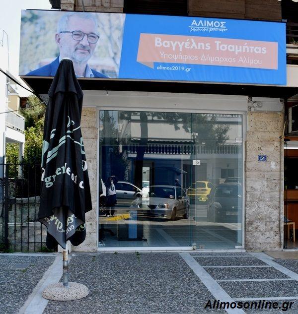 Σε λίγες ημέρες ανοίγει το εκλογικό κέντρο του συνδυασμού «Άλιμος: Μπορούμε καλύτερα»
