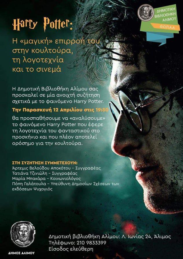 «Harry Potter: Η μαγική επιρροή του στην κουλτούρα, τη λογοτεχνία και το σινεμά», στη Δημοτική Βιβλιοθήκη Αλίμου