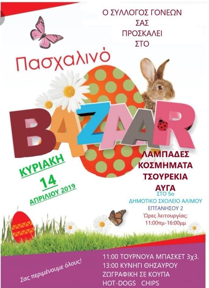Αύριο το πασχαλινό bazaar του 5ου Δημοτικού Σχολείου Αλίμου