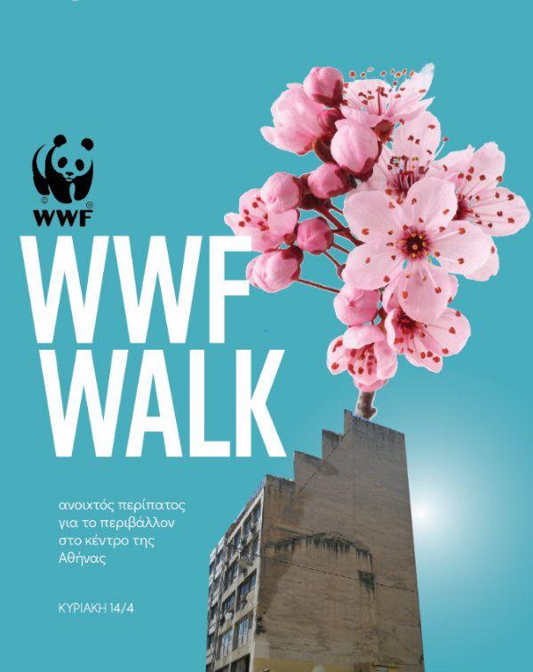WWF Walk: Ένας Κυριακάτικος περιβαλλοντικός περίπατος στο κέντρο της πόλης