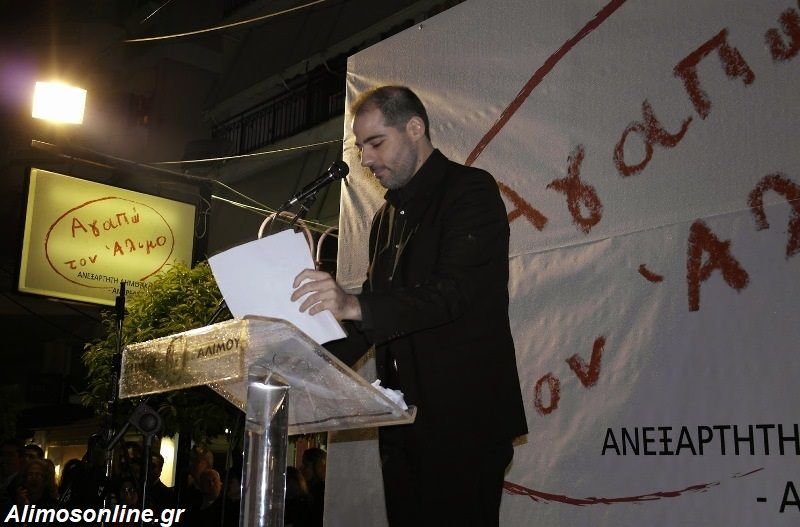 Ανδρέας Κονδύλης: Απολογισμός έργου του συνδυασμού «Αγαπώ τον Άλιμο»