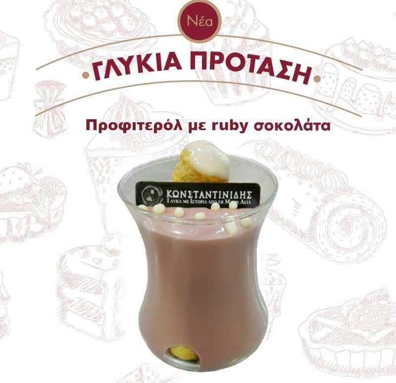 Προφιτερόλ με ροζ σοκολάτα είναι η νέα πρόταση των ζαχαροπλαστείων «Κωνσταντινίδης»