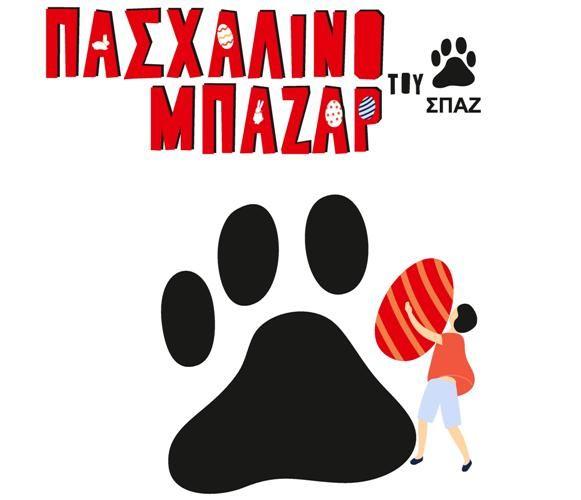 Το πασχαλινό bazaar του ΣΠΑΖ θα διεξαχθεί το Σάββατο