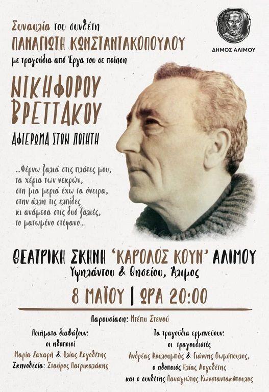 Άλιμος: Συναυλία του Παναγιώτη Κωνσταντακόπουλου προς τιμήν του ποιητή Νικηφόρου Βρεττάκου