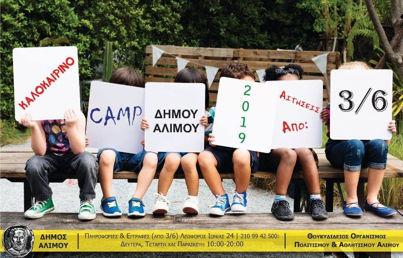 Αρχές Ιουνίου ξεκινούν οι εγγραφές για το Summer Camp του Δήμου Αλίμου