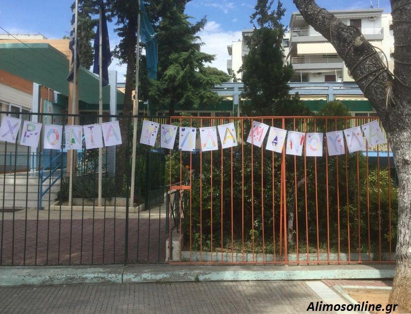 «Χρόνια πολλά» στις μανούλες από τους Παιδικούς Σταθμούς Αλίμου