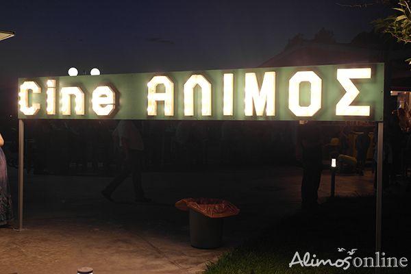 1η Ιουνίου η πρεμιέρα του Cine Άλιμος – Οι εκλεκτοί καλεσμένοι του