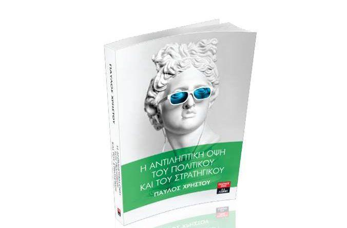 Παρουσίαση βιβλίου «Η αντιληπτική όψη του πολιτικού και του στρατηγικού» στο Grosso Cafe