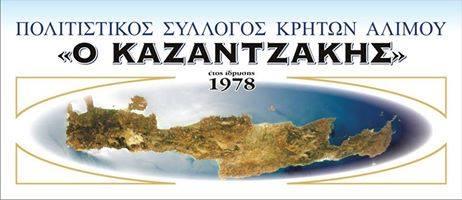 Οι Κρήτες Αλιμου τιμούν την 78η επέτειο από τη Μάχη της Κρήτης